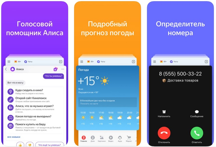 """Yandex\"" was released by the automatic caller ID for iPhone"