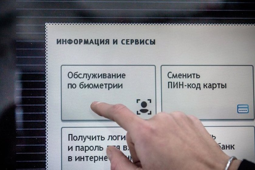 A Single biometric system switches on phones and the e-mail addresses of Russians