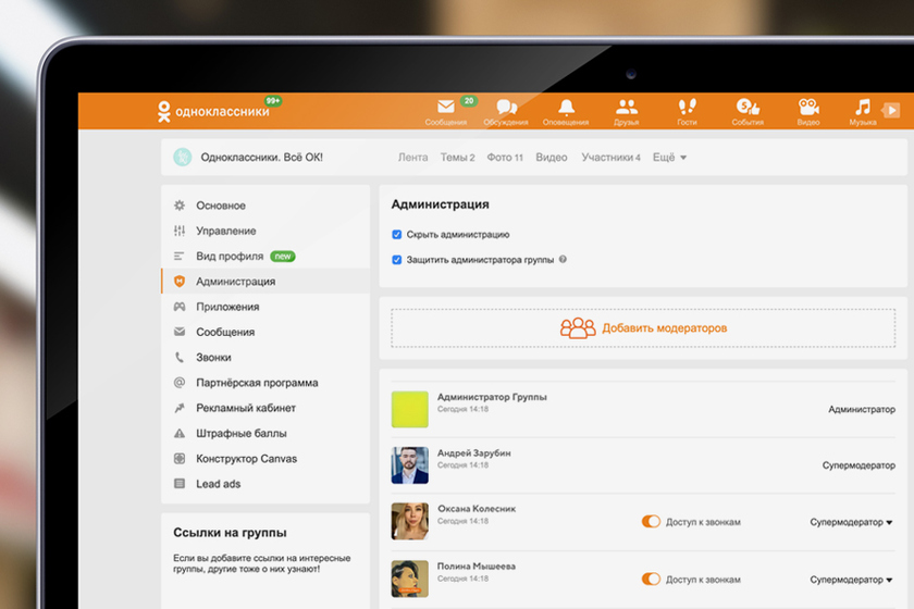 """Odnoklassniki"" started virtual telephony for business and the organizations"