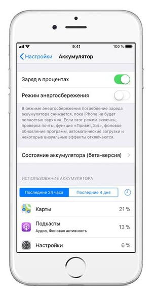 Settings of a power supply in iOS 11.3. Photo: cnews.ru