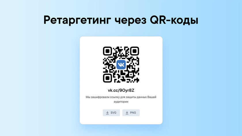 VKontakte started collecting of audiences of a retargeting through QR codes