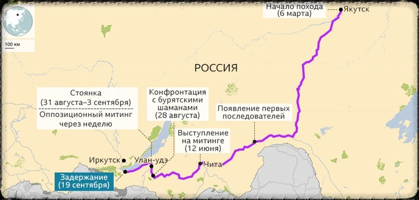 "Way of the Yakut shaman which went ""expel the demon from Putin\""."