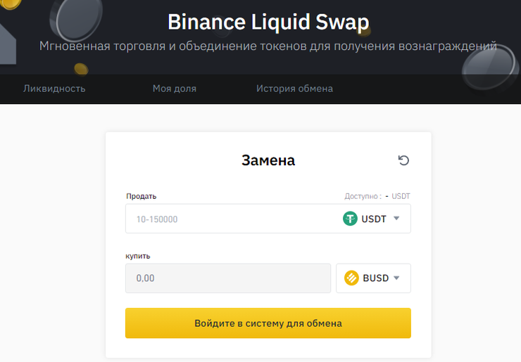 Binance Liquid Swap не работает